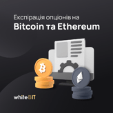 Експірація опціонів на Bitcoin та Ethereum: як живе й буде жити ринок